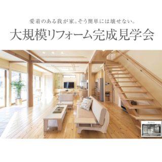 パッシブエアコン搭載の大規模改修工事【完成見学会】