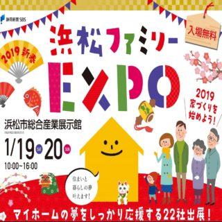 浜松ファミリーEXPO