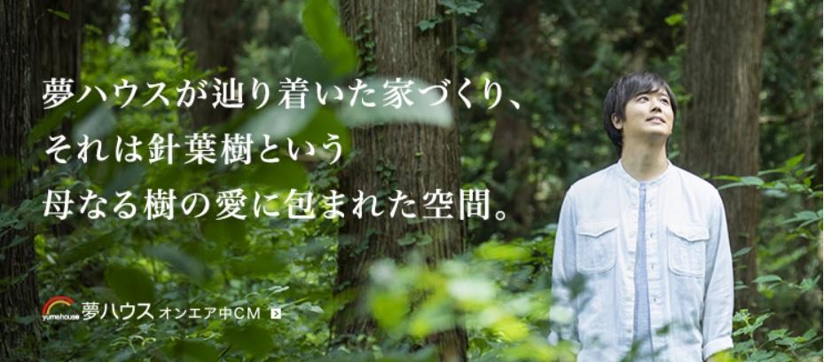 平屋建て住宅『新潟のモデル住宅』 見学計画
