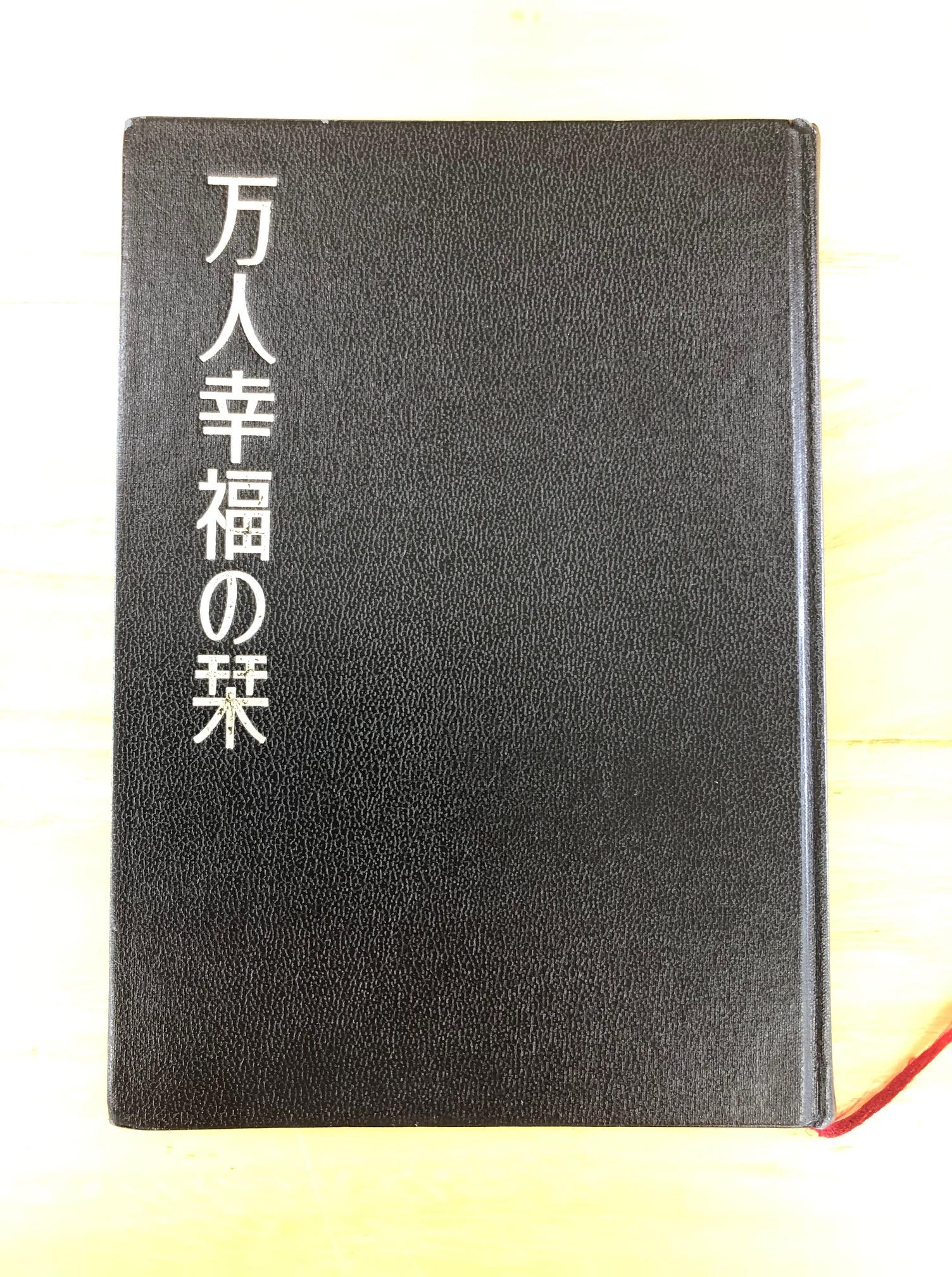 浜松東倫理法人会 専任幹事 『万人幸福の栞』