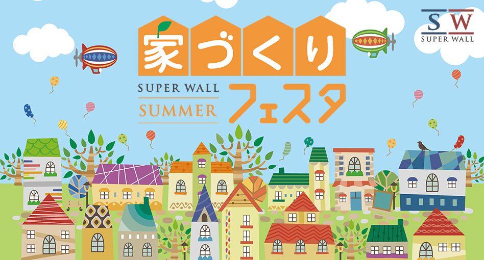 SUPER WALL   SUMMER 家造りフェスタ 開催中