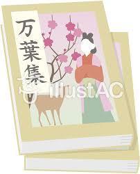 新元号 万葉集歌集「梅花の歌三十二首併せて序」