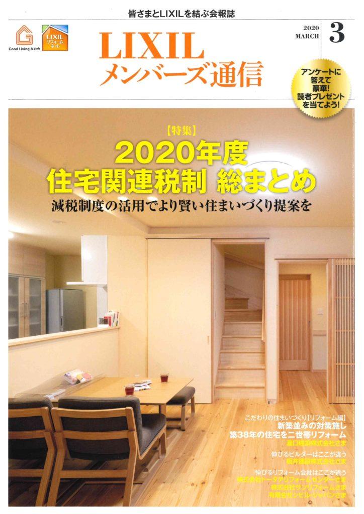 LIXIL メンバーズ通信 3月号 『パッシブエアコン搭載のリセット住宅』 掲載されました。