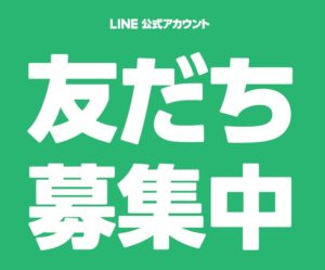 LINE公式アカウントを開設しました~!