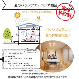 【予約制】夏のパッシブエアコン体験会